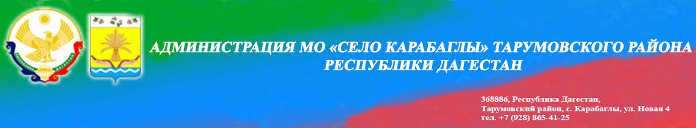 Администрация МО «Село Карабаглы»